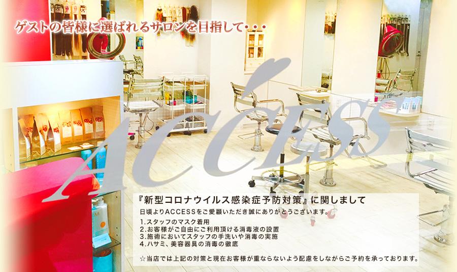 ACCESS Hair Resort (アクセスヘアリゾート)